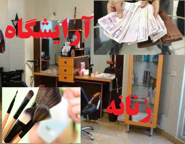 آرایشگاه فردا بوکان گولان سقز :: Golan News Aganecy | هزینههای سرسامآور ...